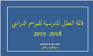 قائمة و رزنامة و تواريخ العطل المدرسية للسنة الدراسية 2018-2019
