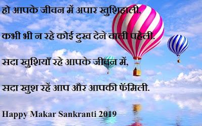 मकर संक्रांति 2019 की हार्दिक शुभकामनाएं शायरी - Happy Makar Sakranti 2019 Friends