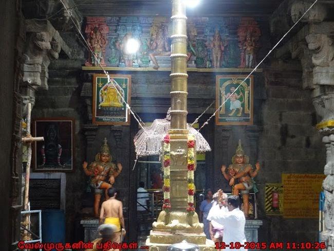 Brahmapureeswarar Temple Dwajasthambam