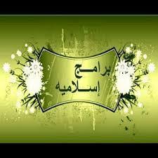 تحميل برامج اسلامية للموبايل والكمبيوتر برابط مباشر Download Islamic programs