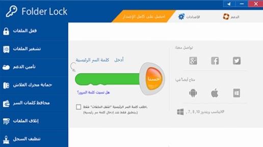 تحميل برنامج غلق الملفات برقم سرى قوى Folder Lock اخر اصدار