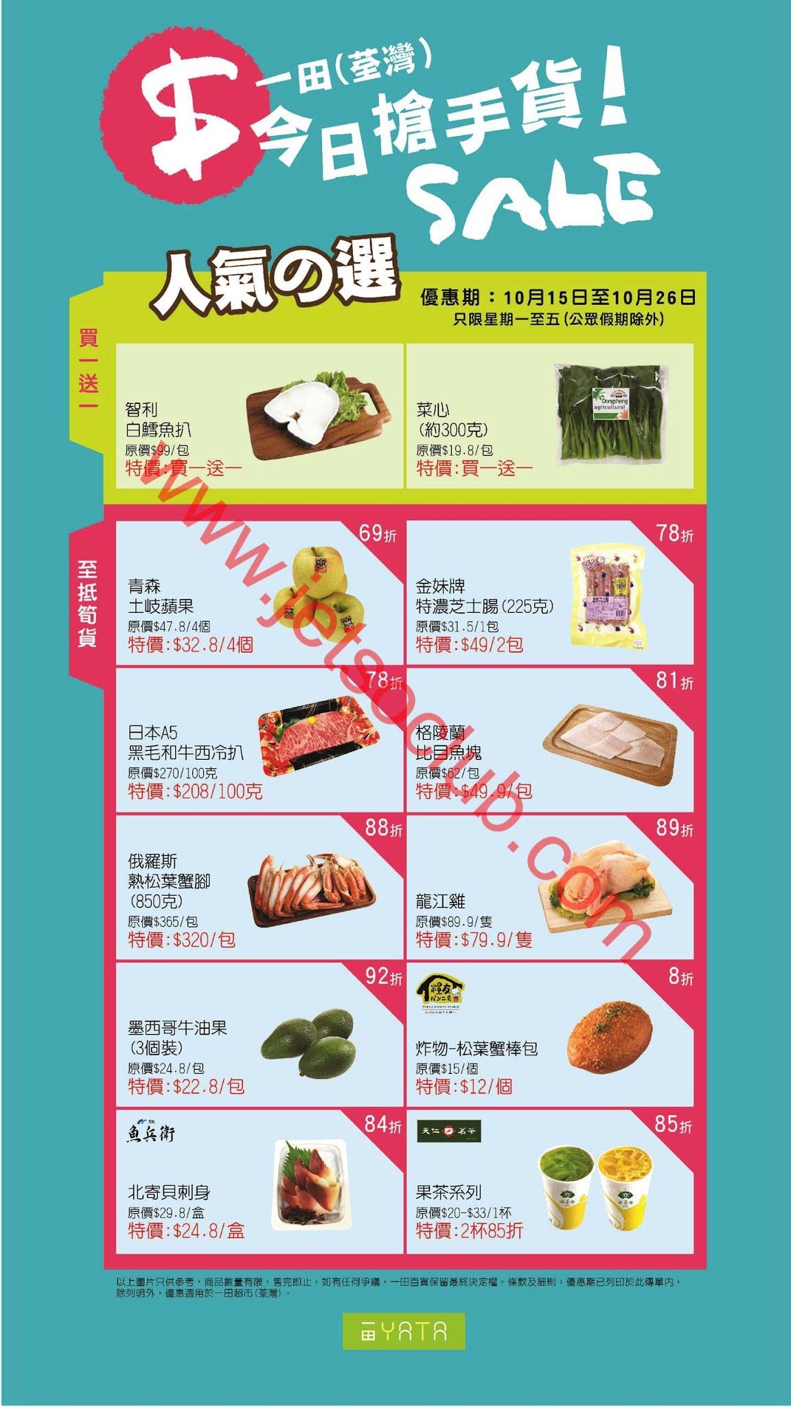 一田超市:荃灣/將軍澳店 今日搶手貨(15-26/10) ( Jetso Club 著數俱樂部 )