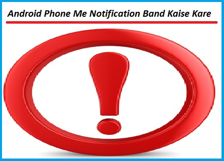 Android-Phone-Me-Notification-Band-Kaise-Kare
