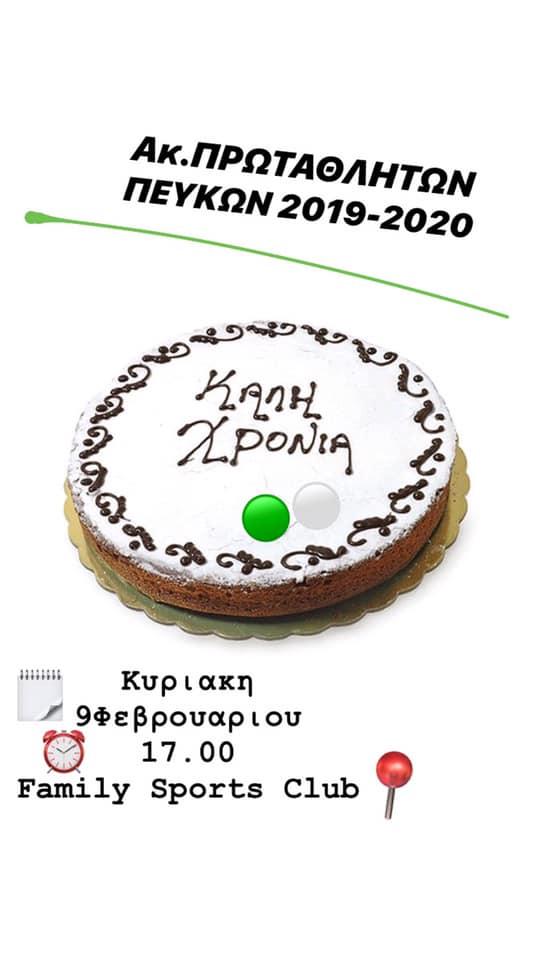 Την Κυριακή 9 Φεβρουαρίου στις 17:00  θα πραγματοποιηθει η κοπή της Πίτας του 2020 στον χώρο της Ακαδημίας !