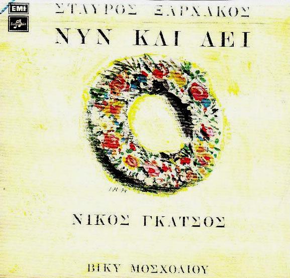 kivwtos_2010_11_17_ksarxakos_02