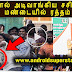 PEOPLES REACTION  TO SASI | ANDROID TAMIL