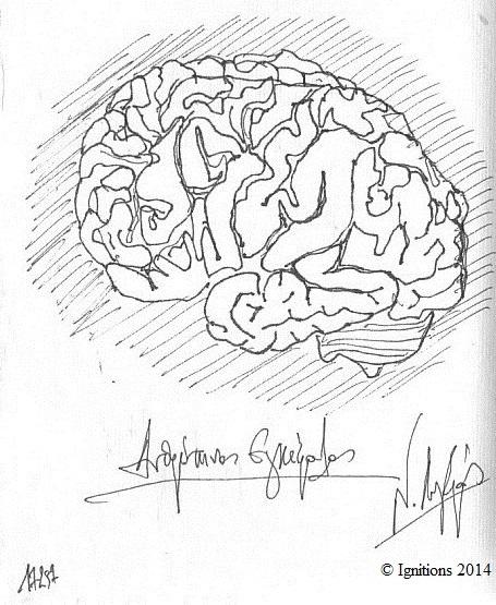 Νίκος Λυγερός : Η πλαστικότητα και οι δυνατότητες του ανθρώπινου εγκεφάλου / Η μαγεία των Μαθηματικών / Μαθηματικά της Νοημοσύνης.