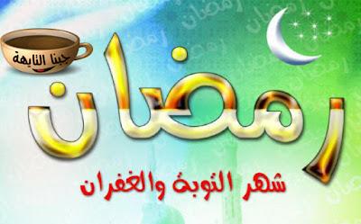 امساكية رمضان 2017 مصر والسعودية وأوروبا وأمريكا | رمضان 1438 Imsakia