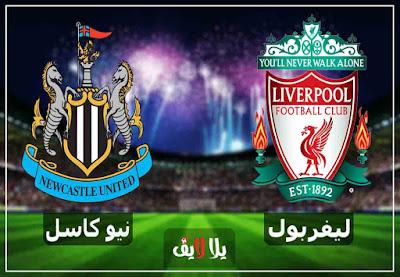 بث مباشر مباراة ليفربول ونيوكاسل اليوم