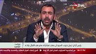 برنامج كل يوم حلقة الأحد 5-3-2017 مع عمرو اديب