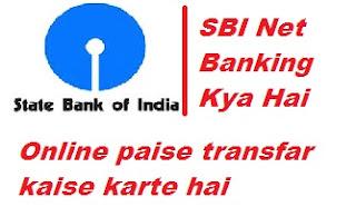 Online Net Banking Kaise Karte Hai full Details