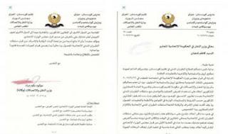 """وثيقة تظهر موافقة شمال العراق """"كردستان"""" على تسليم المطارات والمنافذ إلى الحكومة العراقية"""