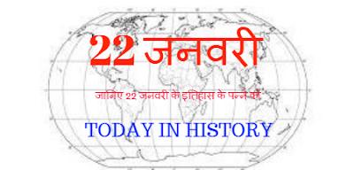 22 January Aaj Ka Itihas