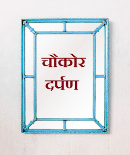 square-mirror-as-per-vastu-image