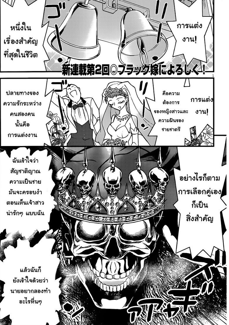 Black Yome ni Yoroshiku! - หน้า 1