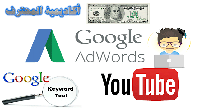how to use google adwords keyword tool youtube