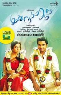 Idhu Namma Aalu Tamil Full Movie Download Dvdrip