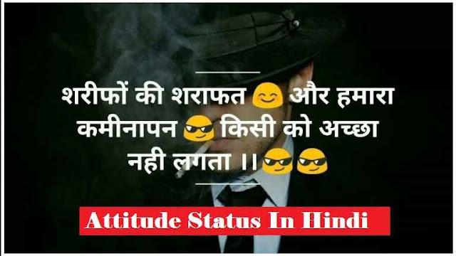 Attitude status in Hindi |