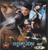 Movies ] អង្គរក្សដៃគូ Detective Couple [ 108 End