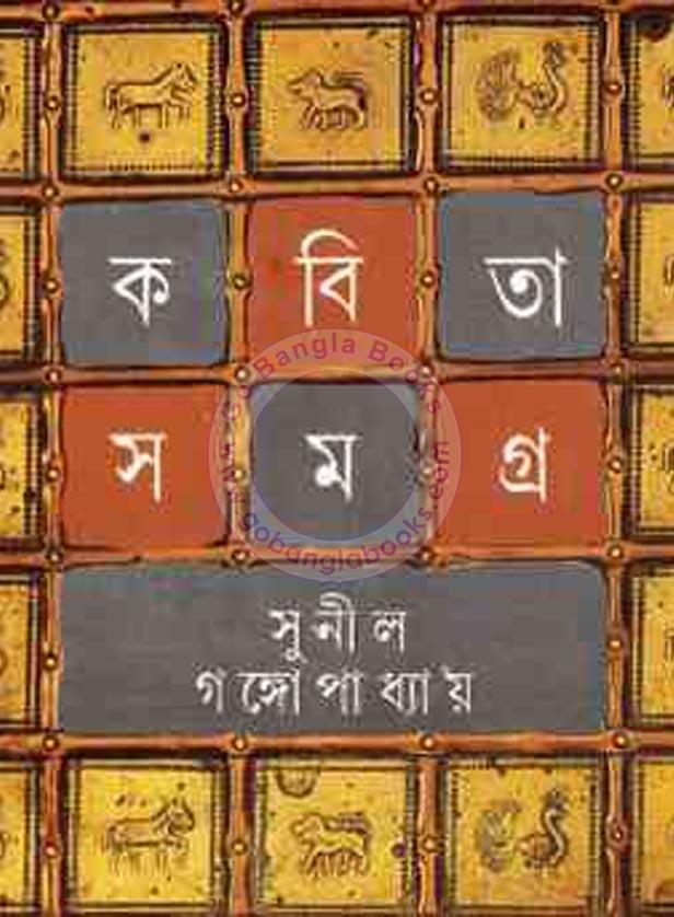 Bangla Kobita Jibanananda Das Ebook Download