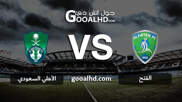 مباراة الفتح والأهلي السعودي اليوم 20-02-2019 في الدوري السعودي