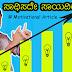 ಸಾಧಿಸದೇ ಸಾಯದಿರಿ - Kannada Motivational Article