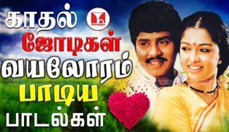 Village Love Songs | Hornpipe Tamil Songs