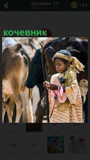 Рядом с животными стоит маленький кочевник в традиционной одежде