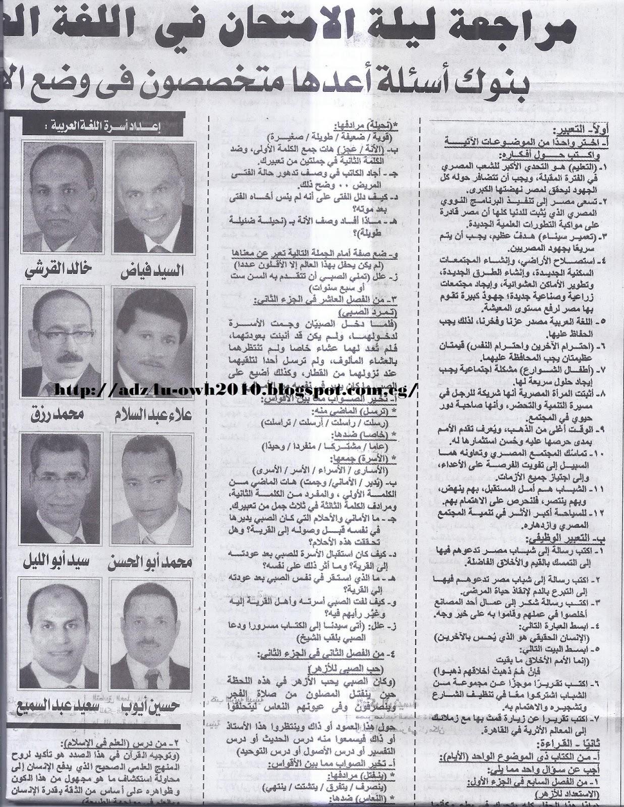ملحق الجمهورية .. ينشر المراجعة الاخيرة لغة عربية للثانوية العامة 2016 8