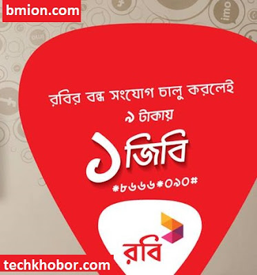 Robi-Reactivation-Bondho-SIM-offer-1GB-internet-9Tk-Lowest-Call-Rates-at-19Tk-Recharge!