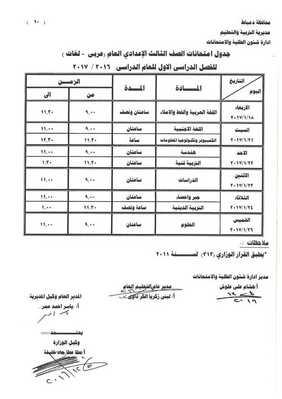 جدول امتحانات الصف الثالث الاعدادي العام عربي ولغات للفصل الدراسي الاول