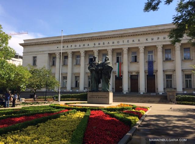 Biblioteca Nacional santos Cirilo y Metodio  Sofía Bulgaria