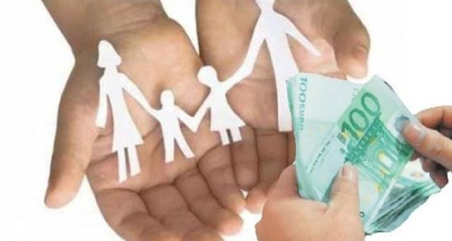 Αλλαγές στο Κοινωνικό Εισόδημα Αλληλεγγύης