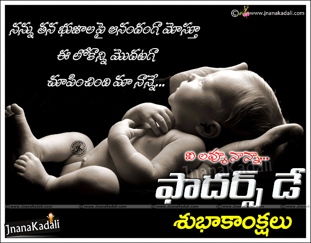 Here is New Telugu language Dad Quotes on Father's Day, Cool Father Quotes and Messages with Nice Images, Beautiful Telugu language Father's Day Pictures and nice Images. Best motivated Fathers Day Quotes in Telugu, Andhra Telangana Father's Day Special Quotes.