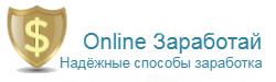 Online Заработай