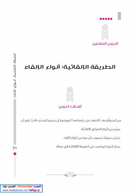 كتاب طرق التدريس واستراتيجياته