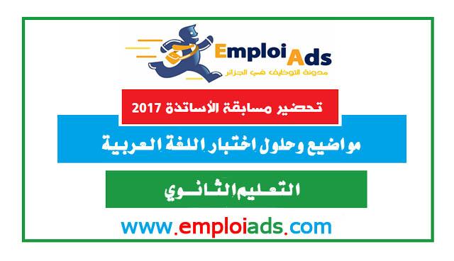 تحميل مواضيع وحلول اختبار اللغة العربية لمسابقة أستاذ التعليم الثانوي 2017