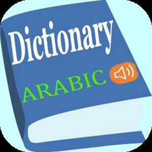 تنزيل القاموس الناطق