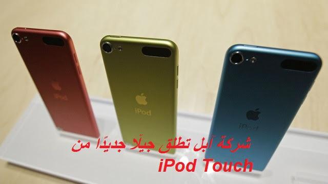 https://www.dailyalgeria.com/2019/03/ipod-touch.html