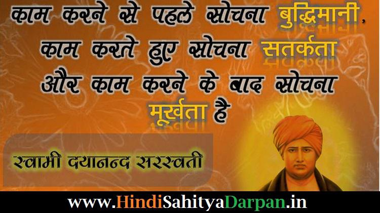 dayananda saraswati quotes in hindi,swami dayananda slogans in hindi