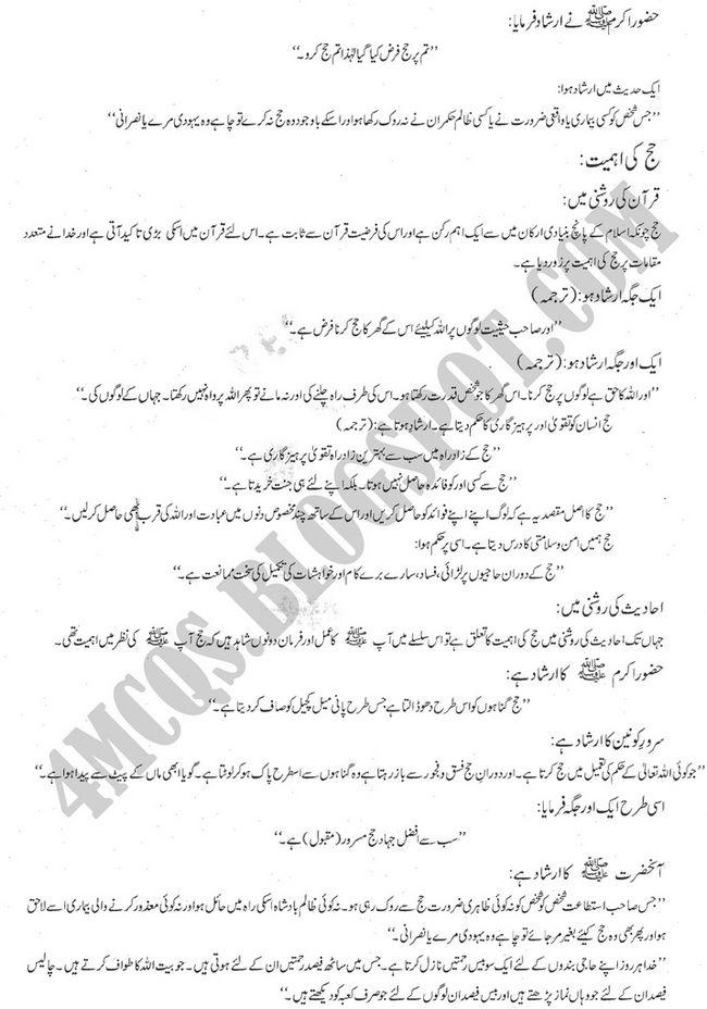 Free islamiat notes in urdu