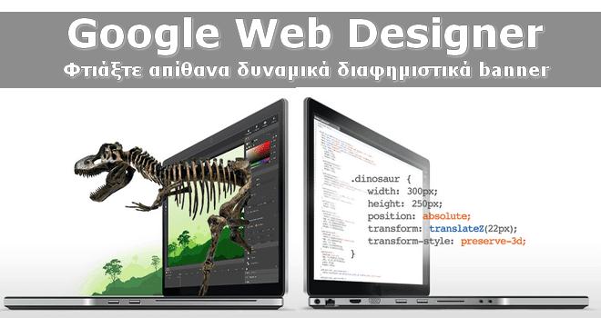 Google Web Designer - Φτιάξτε απίστευτα Animated διαφημιστικά