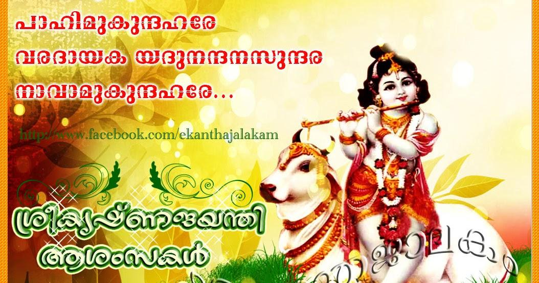 Lovely Quotes For You: Sree Krishna Jayanthi Wishes