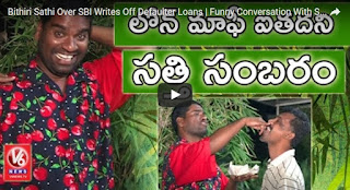 Bithiri Sathi Over SBI Writes Off Defaulter Loans | Satti Today Funny
