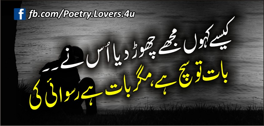 Kaise Kehdon Mujhe Chod Diya Hai Usne    - Best Romantic