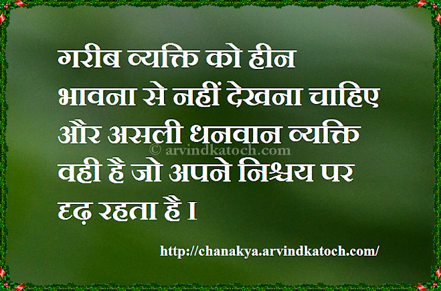 decision, real rich, inferior, Chanakya, Hindi, Thought, Quote,