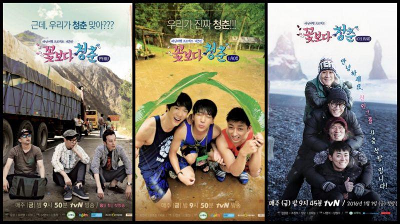 已完結韓綜節目 花樣青春線上看