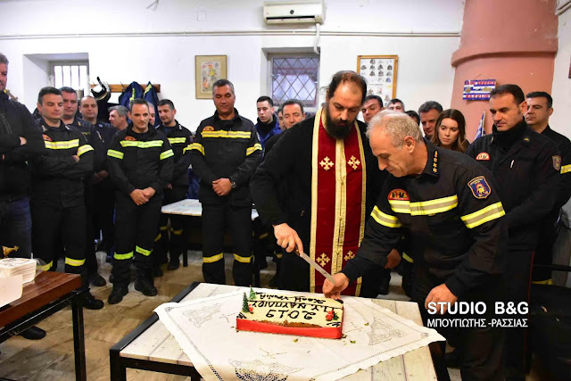 Η Πυροσβεστική Ναυπλίου έκοψε την Πρωτοχρονιάτικη πίτα της