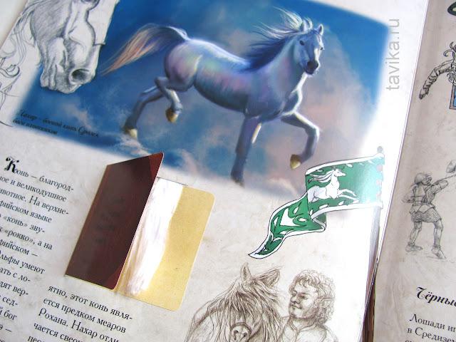 конь Нахар