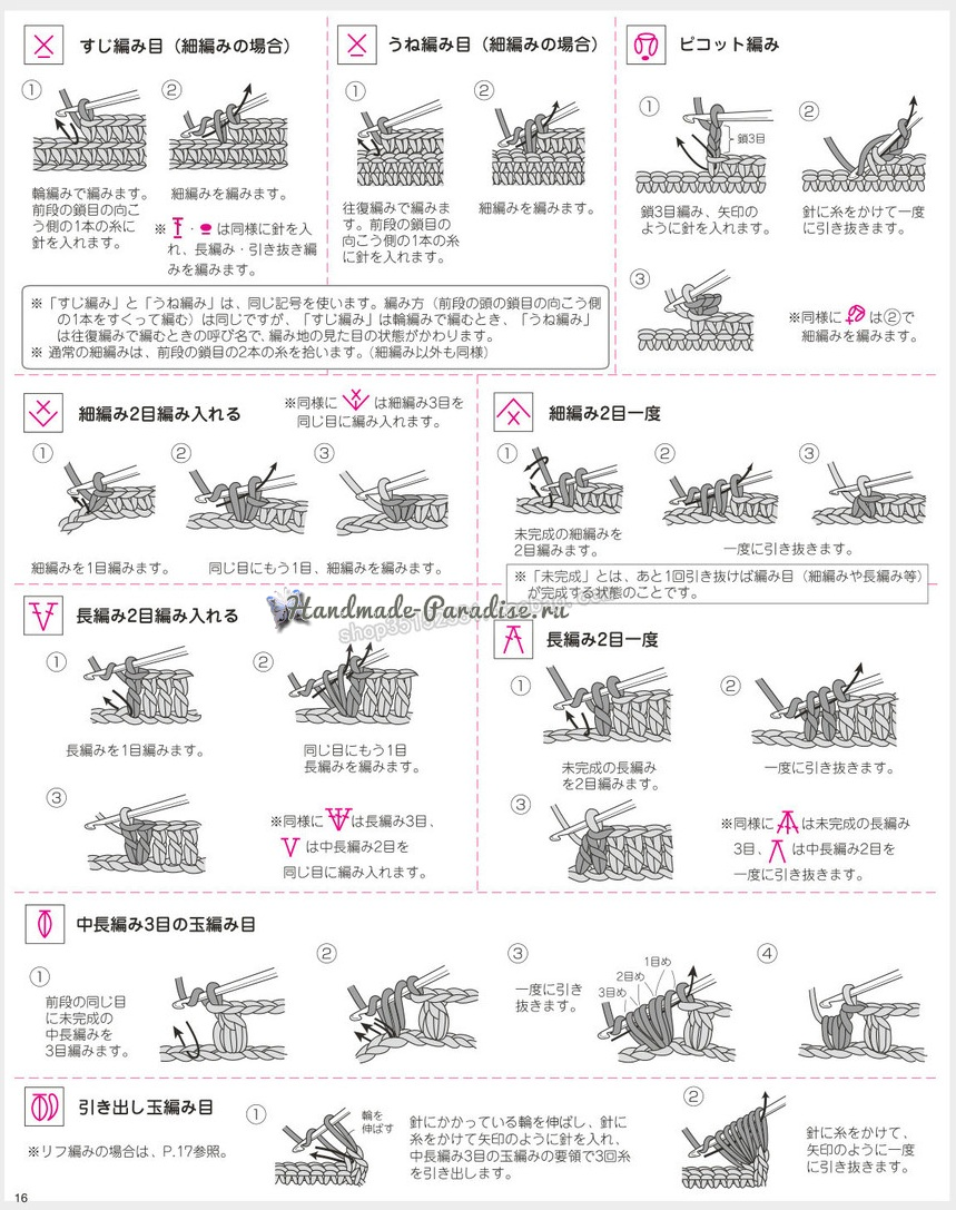 вязать крючком по схемам (2)